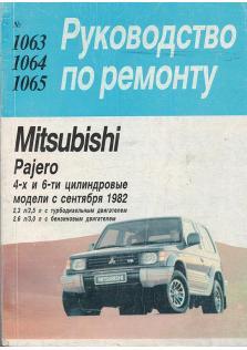 Руководство по ремонту Mitsubishi Pajero с 1982 года