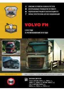 Volvo FH с 2012 года (обновления 2016 года) в 2 томах