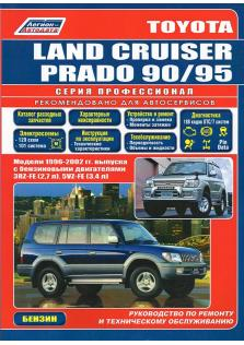 Руководство по ремонту и эксплуатации Toyota LAND CRUISER PRADO 90/95 с 1996 по 2002 год с каталогом деталей