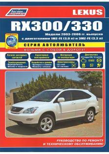 Руководство по ремонту и эксплуатации Lexus RX 300 / RX 330 с 2003 года с каталогом деталей