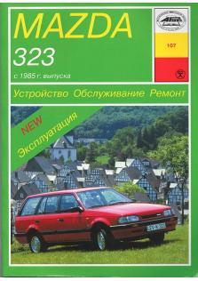 Руководство по устройству, эксплуатации, техническому обслуживанию и ремонту автомобилей Mazda 323 с 1985 года (Бензин/Дизель)