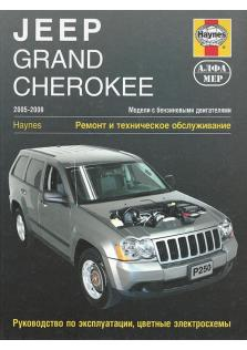 Руководство по ремонту и эксплуатации Jeep Grand Cherokee с 2005 по 2009 год