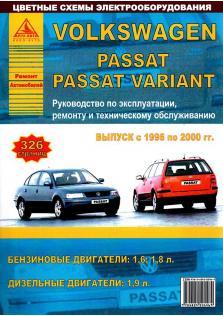 Volkswagen Passat, Passat Variant с 1996 по 2000 год