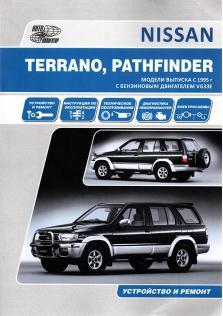 Руководство по техническому обслуживанию и ремонту NISSAN TERRANO / PATHFINDER с 1995 года