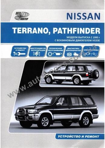 Pathfinder-Terrano с 1995 года