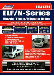 Руководство эксплуатации, техническому обслуживанию и ремонту Isuzu ELF, Mazda Titan, Nissan Atlas с 2000 года