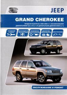 Руководство по ремонту и эксплуатации Jeep Grand Cherokee с 1999 по 2004 год