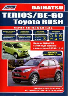 Daihatsu Terios / Be-Go / Toyota Rush с 2006 года