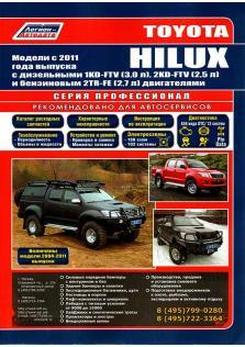 Руководство по ремонту и эксплуатации Toyota Hilux с 2011 года