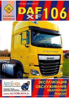 Руководство по эксплуатации и техническом обслуживанию DAF XF106