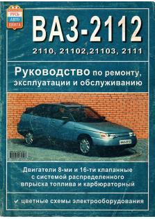 Руководство по ремонту и эксплуатации ВАЗ 2112 (c 8-ми и 16-ти клапанами)