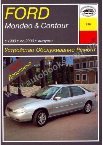 Mondeo-Contour с 1993 года по 2000