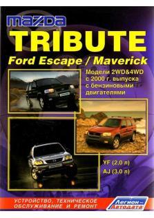 Руководство по ремонту, техническому обслуживанию и эксплуатации Mazda (Мазда) Tribute (с левым и правым рулем) / Ford (Форд) Escape / Maverick (с левым рулем) бензин с 2000