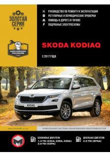 Руководство по ремонту и эксплуатации Skoda Kodiaq с 2017 года