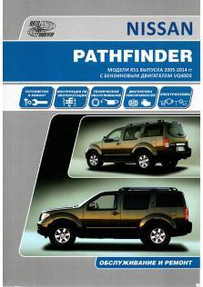 Руководство по ремонту, техническому обслуживанию и эксплуатации NISSAN PATHFINDER (R51) с 2005 года