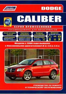Руководство по ремонту и эксплуатации Dodge Caliber с 2006 года