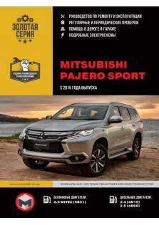 Руководство по ремонту и эксплуатации Mitsubishi Pajero Sport с 2015 года