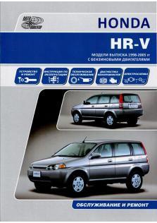 Руководство по эксплуатации, техническому обслуживанию и ремонту Honda HR-V (переднеприводных и полноприводных) с 1998 года
