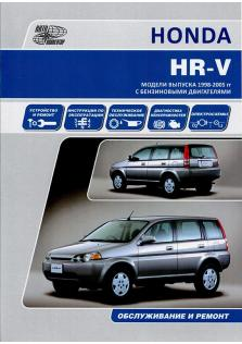 HR-V с 1998 года