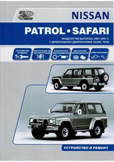 Руководство по эксплуатации, устройству, техническому обслуживанию и ремонту Nissan Patrol, Safari с 1987 по 1997 год