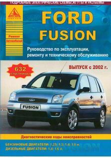Руководство по ремонту и эксплуатации Ford Fusion с 2002 года