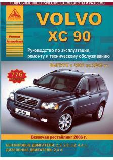 Руководство по ремонту и эксплуатации Volvo XC 90 с 2002 по 2009 год
