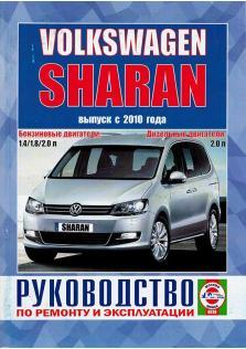 Руководство по ремонту и эксплуатации Volkswagen Sharan с 2010 года