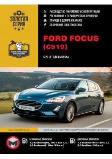 Руководство по ремонту и эксплуатации Ford Focus (C519) с 2018 года