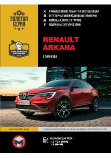 Руководство по ремонту и эксплуатации Renault Arkana с 2018 года