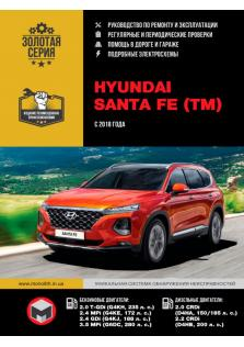 Руководство по ремонту и эксплуатации Hyundai Santa Fe (TM) с 2018 года