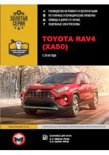 Руководство по ремонту и эксплуатации Toyota Rav4 (XA50) с 2018 года