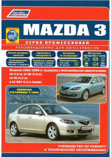 Mazda 3 с 2003 по 2009 год (включая рестайлинг 2006 года)
