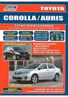 Руководство по ремонту и эксплуатации Toyota Corolla/Auris с 2006 по 2013 + рестайлинг с 2009