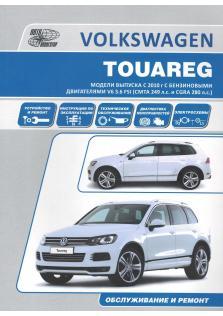 Руководство по ремонту, эксплуатации и техническому обслуживанию Volkswagen Toureg с 2010 г.