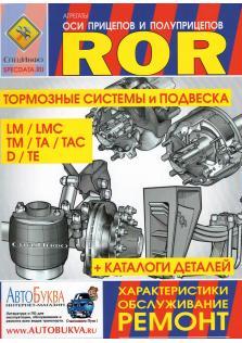 Оси прицепов и полуприцепов ROR LM/LMC/TM/TA/TAC/D/TE