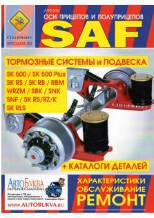 Оси прицепов и полуприцепов SAF SK500/SK500 plus/SK RS/ SK RB/RBM/WRZM/SBK/SNK/SNF/SK RS/RZ/K SK plus