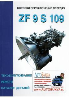 Руководство по ремонту и техобслуживанию ZF 9 S 1110 (ZF 9 S 1310) с каталогом деталей