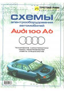 Схемы электрооборудования Audi 100 A6