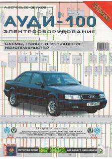 Схемы электрооборудования Audi 100