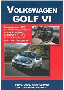 Руководство по ремонту и техническому обслуживанию Volkswagen Golf VI с 2008 года
