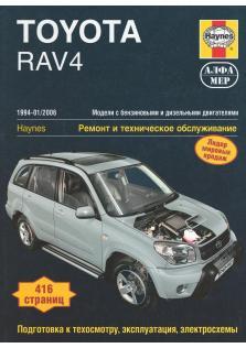 Руководство по ремонту и эксплуатации автомобиля Toyota RAV4 с 1994 по 2006 год