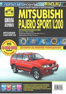 Mitsubishi Pajero Sport / L200 с 1996 по 2008 год