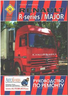 Renault R-series / MAJOR