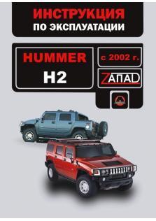 Руководство по эксплуатации и техническому обслуживанию Hummer H2 c 2002 года