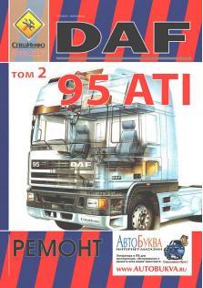 Руководство по ремонту DAF 95 ATI том 2