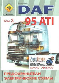 Предохранители, электрические схемы DAF 95 ATI том 3
