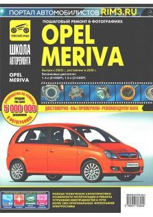 Opel Meriva с 2003 года (+ рестайлинг 2006 года)
