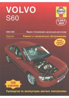Volvo S60 с 2000 по 2008 год