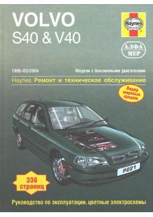 Volvo S40 / V40 с 1996 по 2004 год