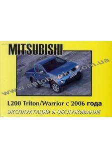 Руководство по эксплуатации и техническому обслуживанию Mitsubishi L200 Triton / Warrior с 2006 года
